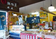 岡虎 潮彩店 店舗写真